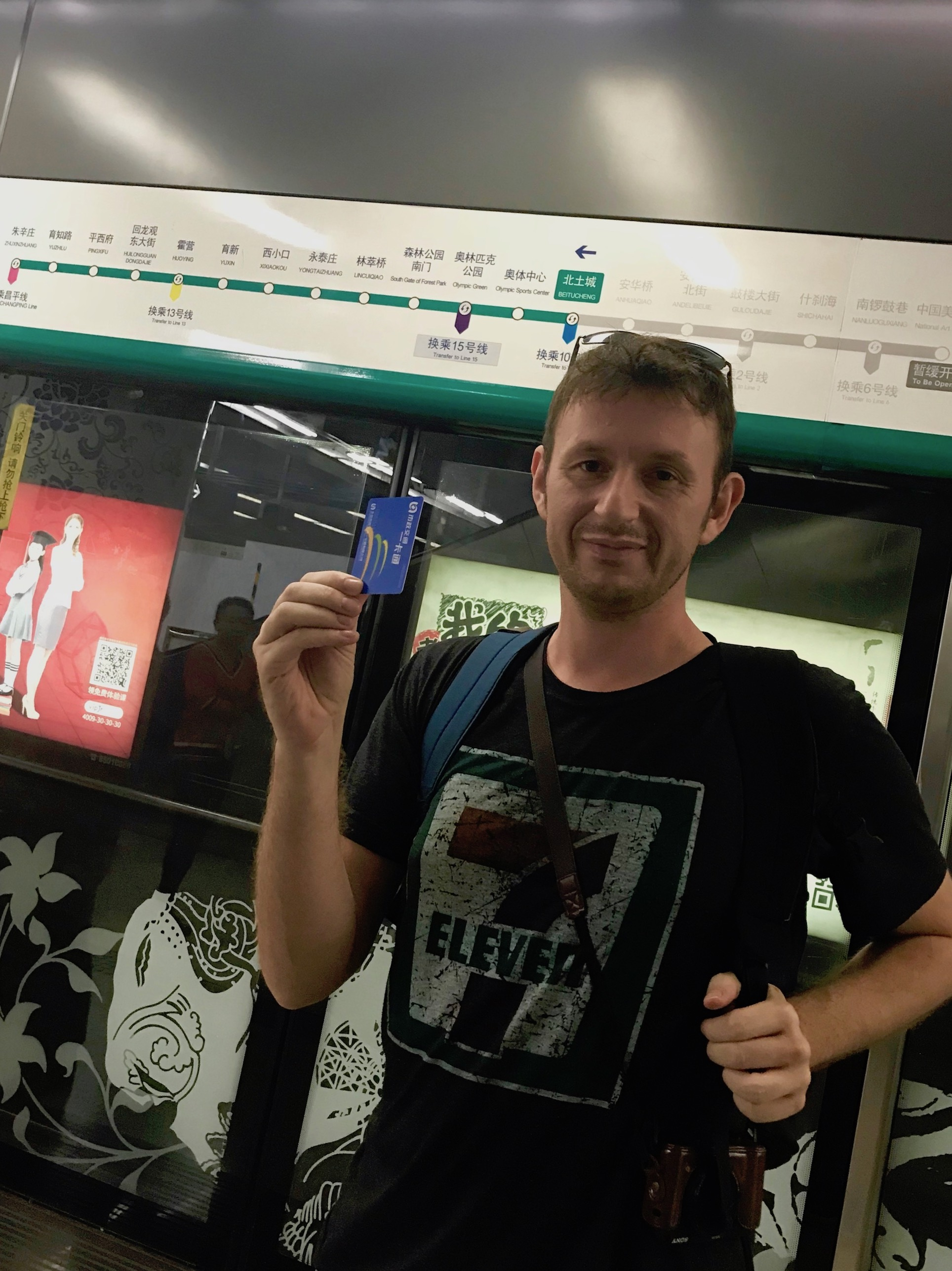 Blue card how to ride the beijing subway