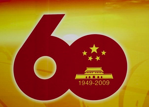 The People's Republic of China 60th anniversary celebrations Beijing
