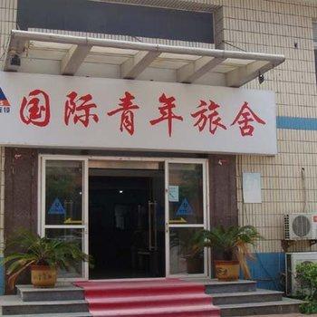 Yantai International Youth Hostel Shandong Province China