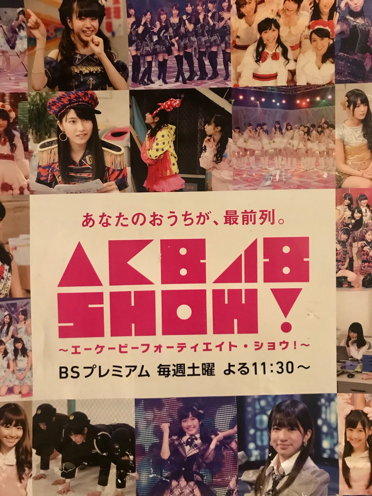 AKB48 Live at Don Quijote Akihabara Electric Town Tokyo