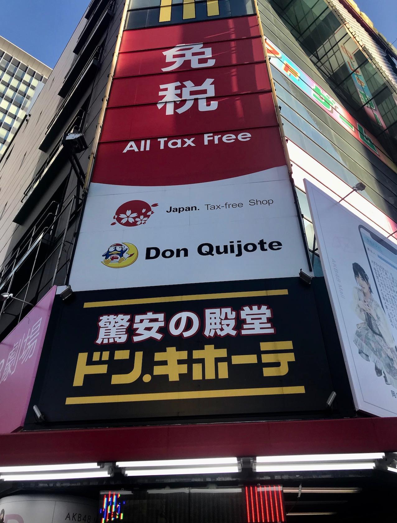 Don Quijote Discount Department Store Akihabara Tokyo