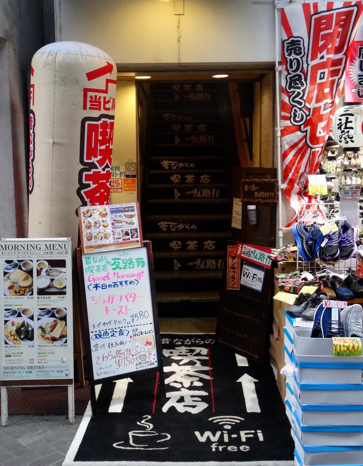 Entrance to Cafe Tomorrow Asakusa Tokyo