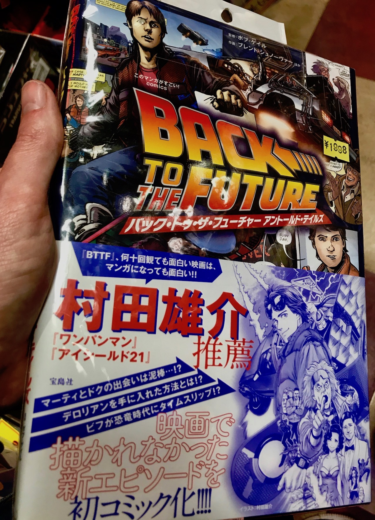 Back to the Future Manga EpiXis Akiba Akihabara Tokyo