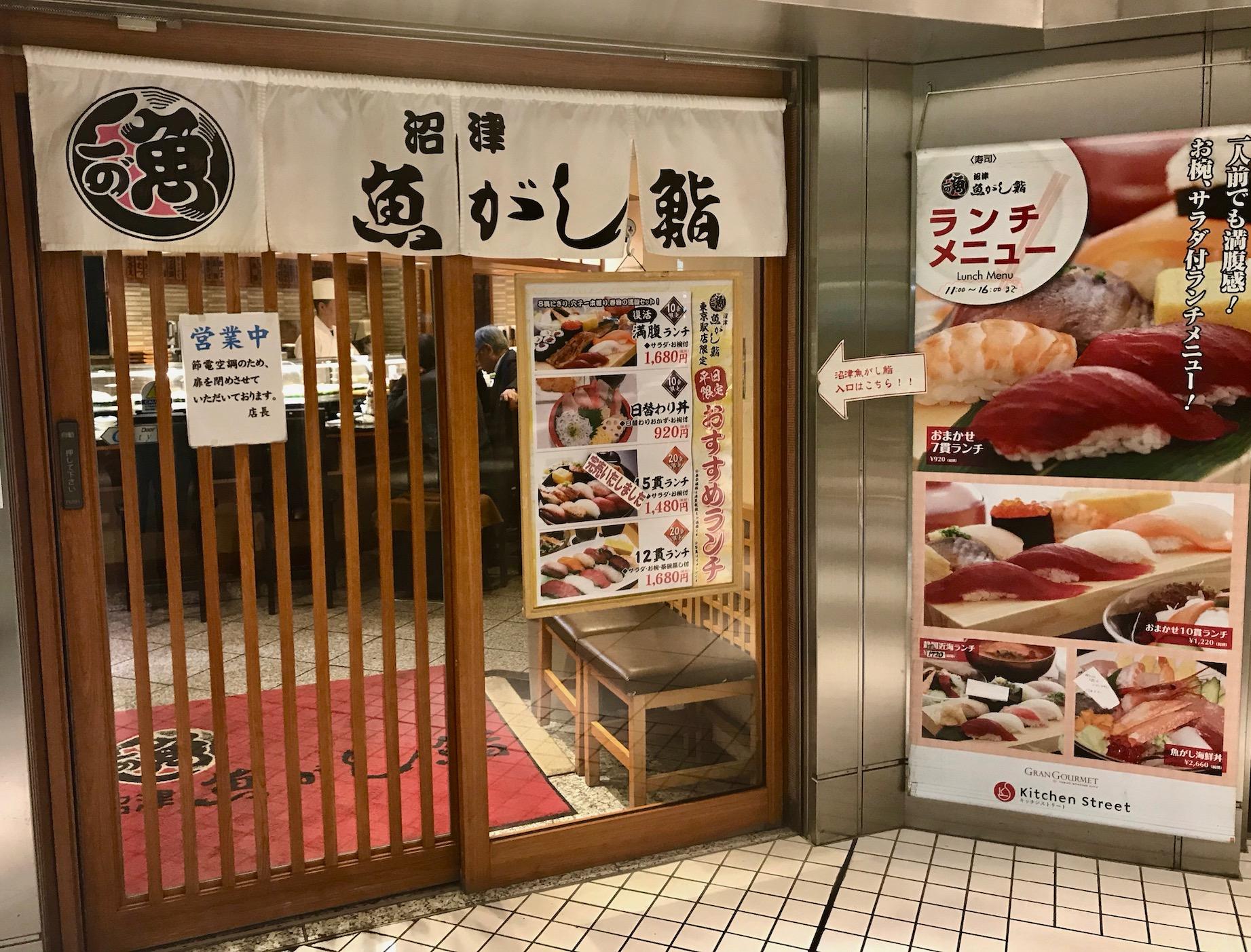 Gran Gourmet Sushi Kitchen Street Tokyo Station
