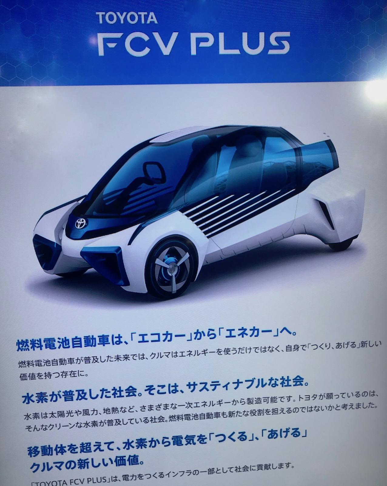 Poster Toyota FCV Plus Megaweb Toyota City Showcase Tokyo