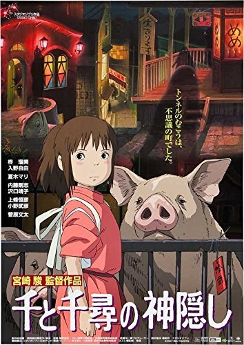 Spirited Away Studio Ghibli.