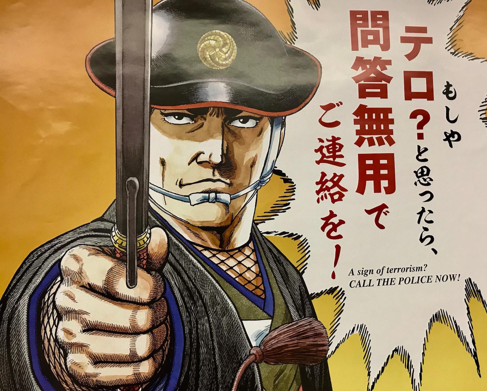 Anti terrorism poster The Tokyo Subway.