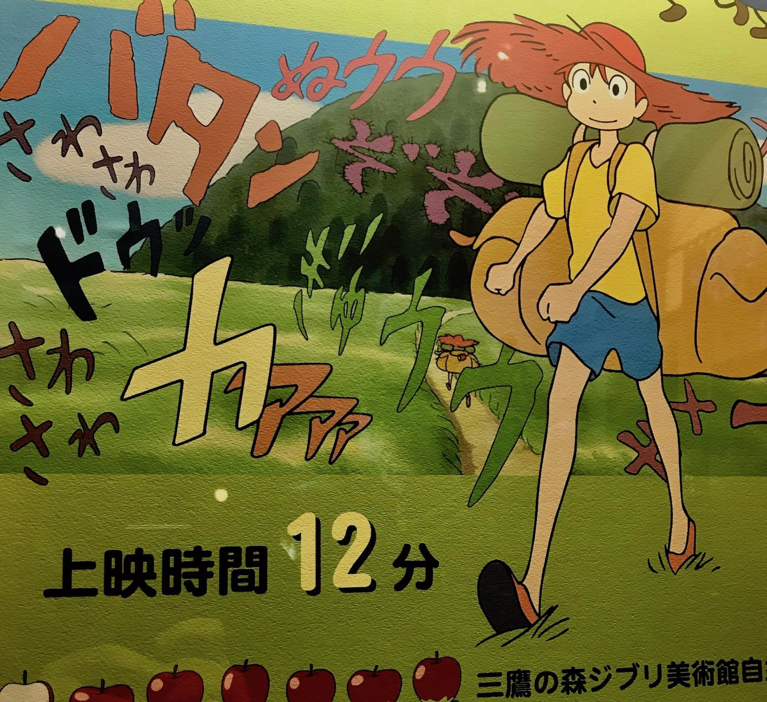 Exclusive short movie Ghibli Museum Tokyo.