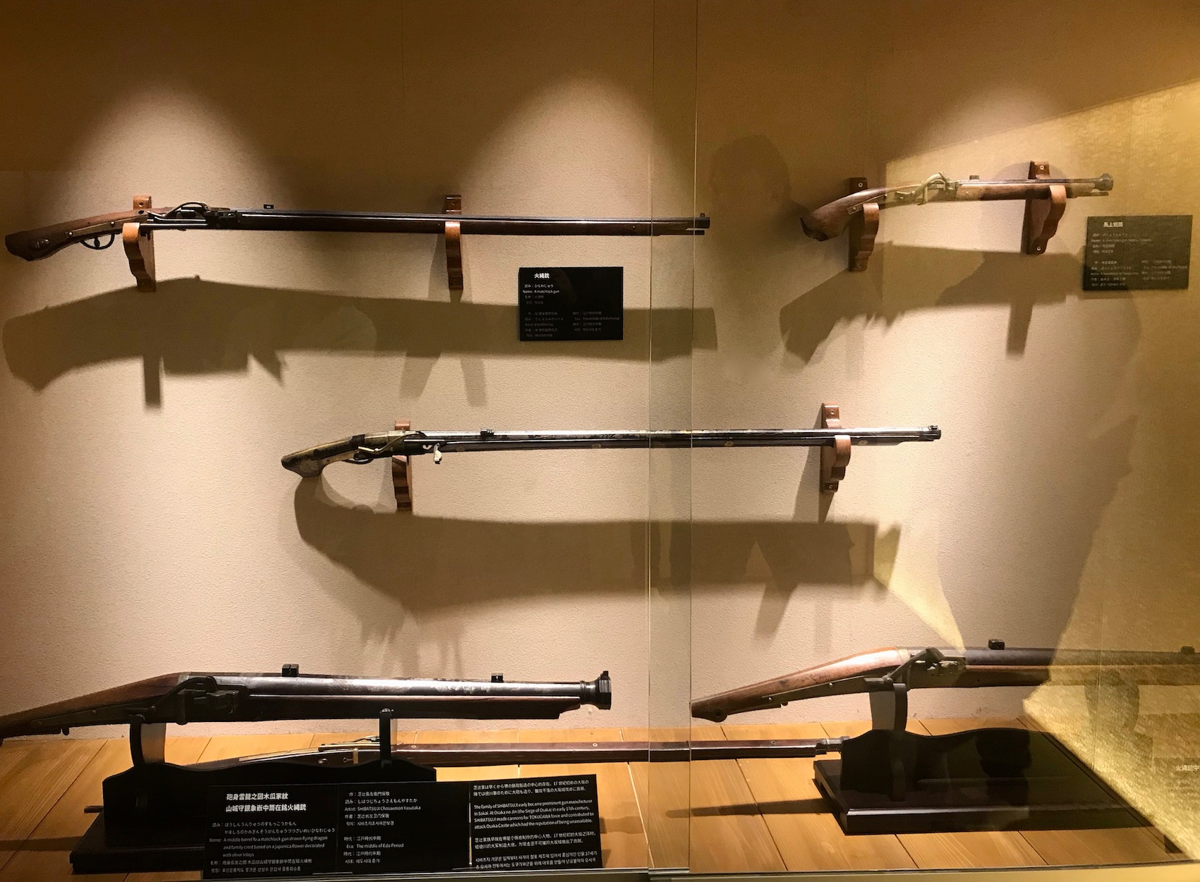 Matchlock rifles, The Samurai Museum.