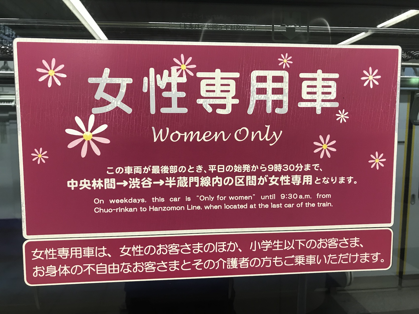 Women only carriage The Tokyo Subway.