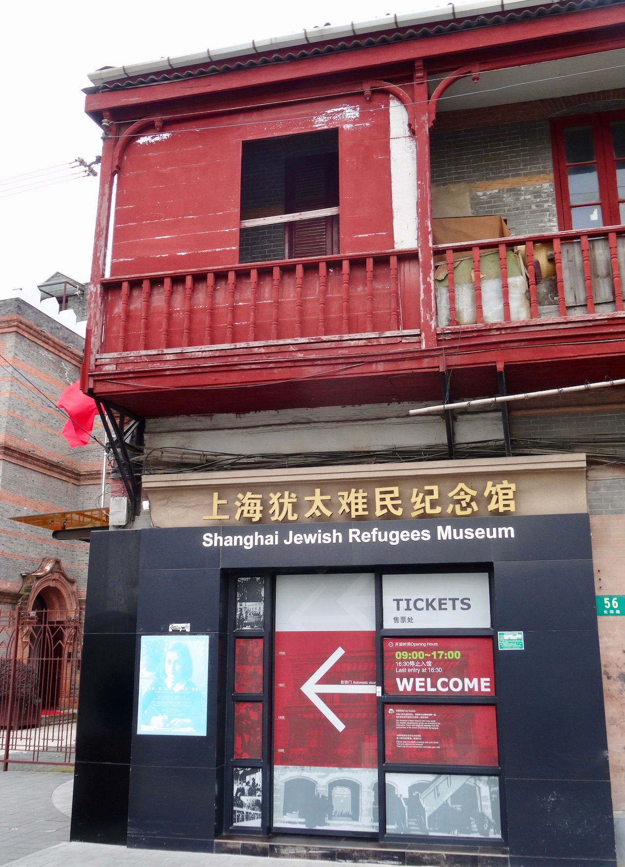 Shanghai Jewish Refugees Museum.
