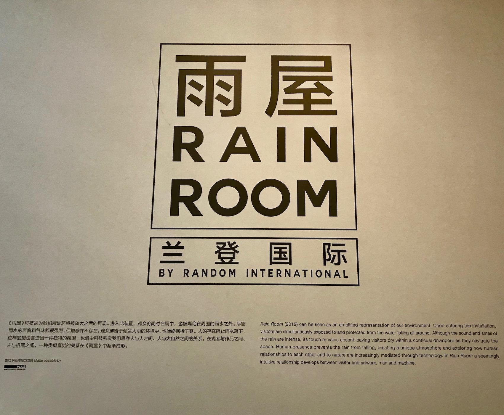 Visit Rain Room Yuz Museum Shanghai.