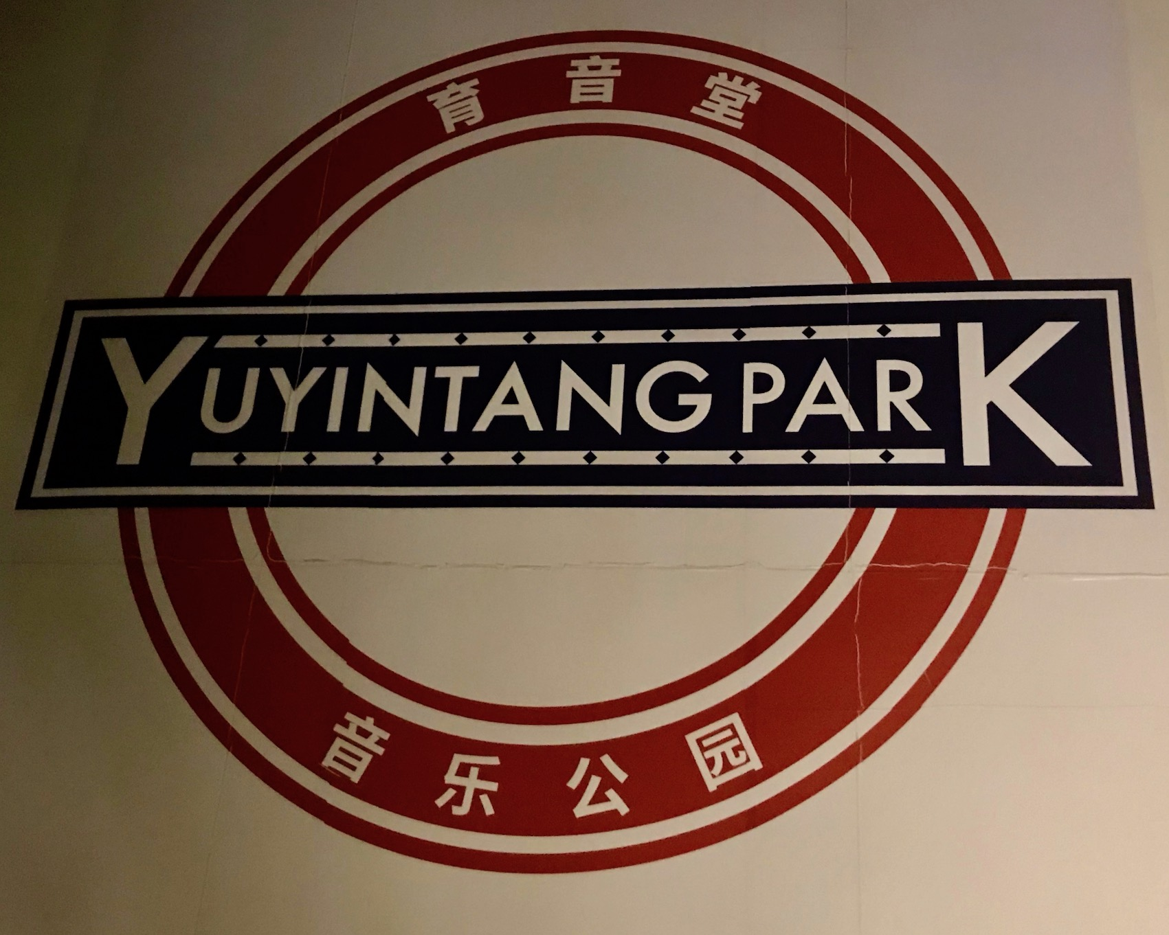 Yuyintang Park Live Music Venue Shanghai