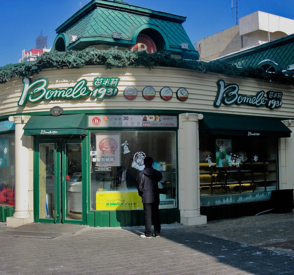 Bomele 1931 Bakery Cafe Harbin China.