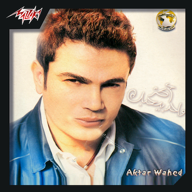 Amr Diab Aktar Wahed album cover.