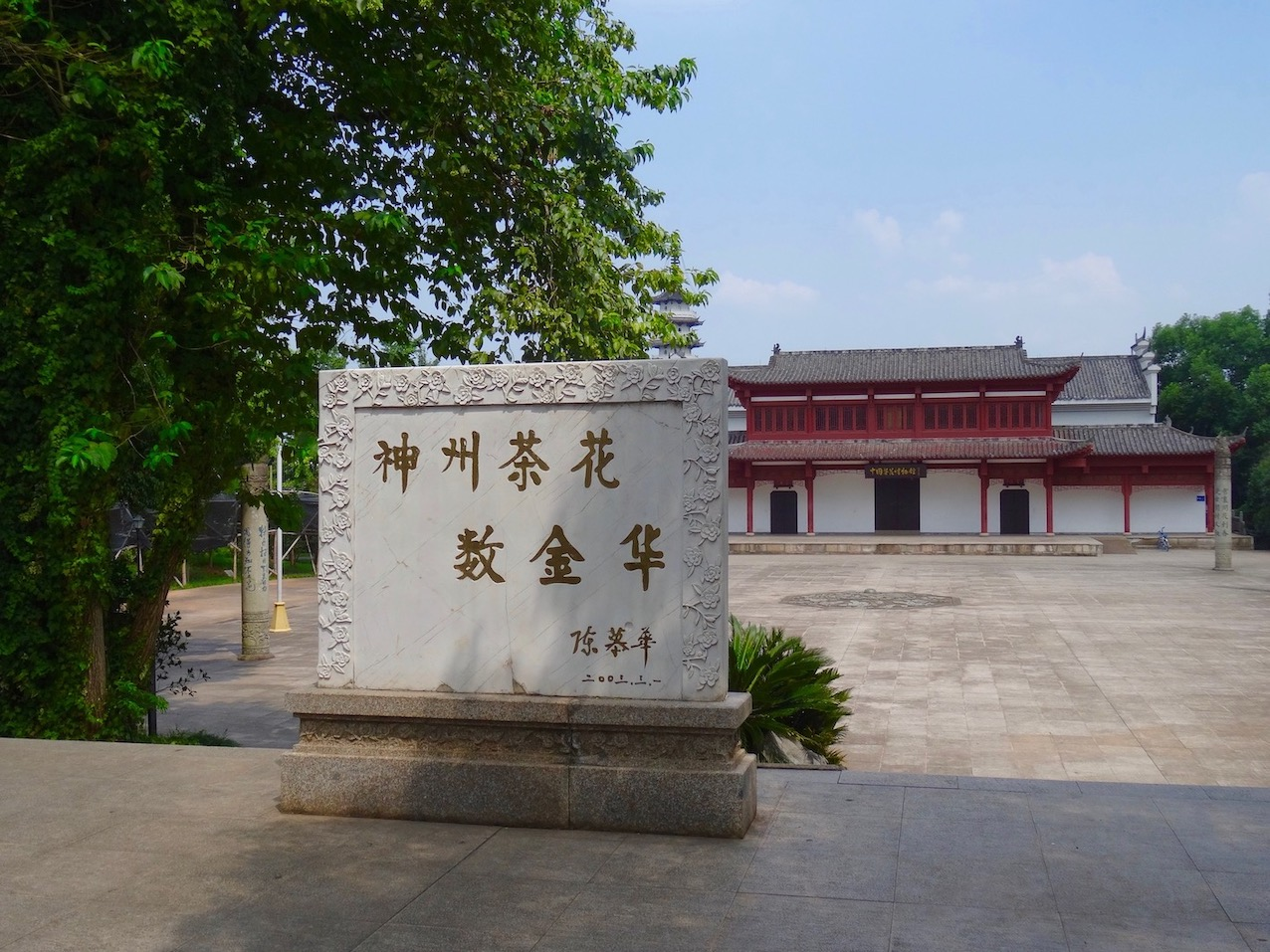 Jinhua Camellia Culture Park