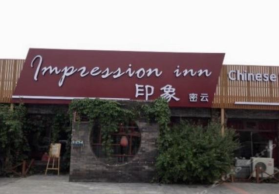 Impression Inn Miyun Beijing.