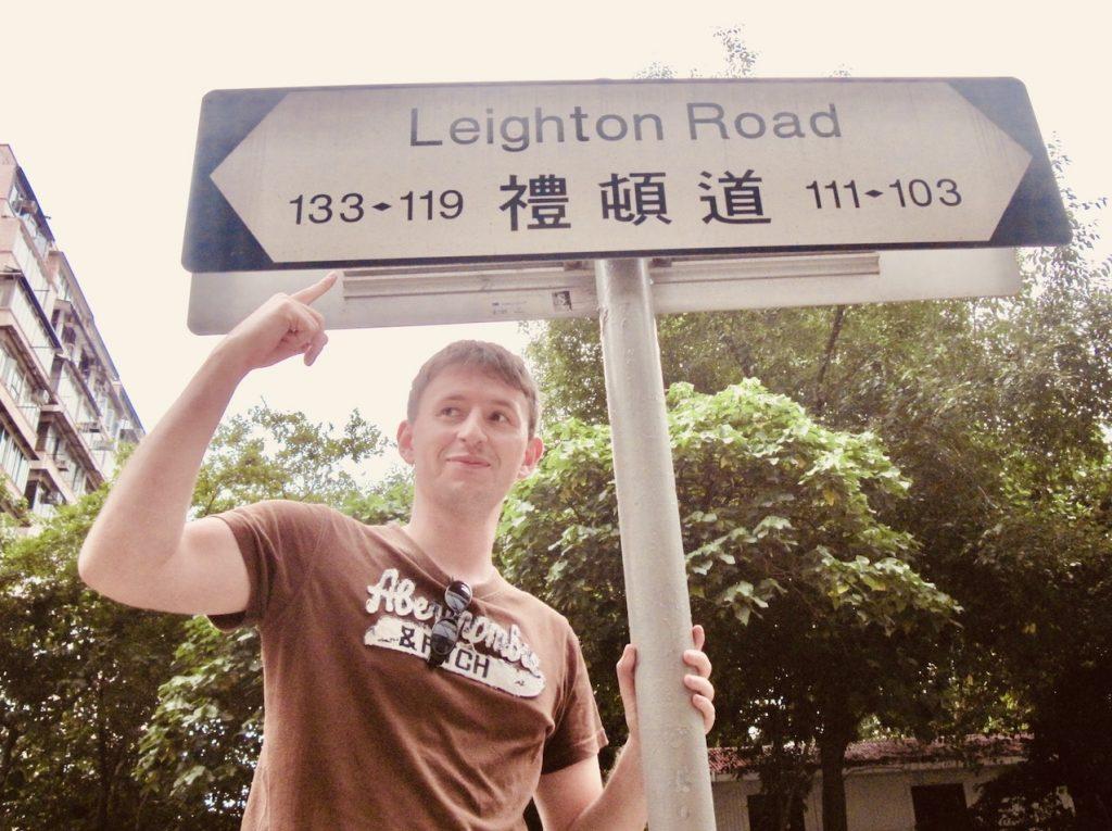 Leighton Road Hong Kong.