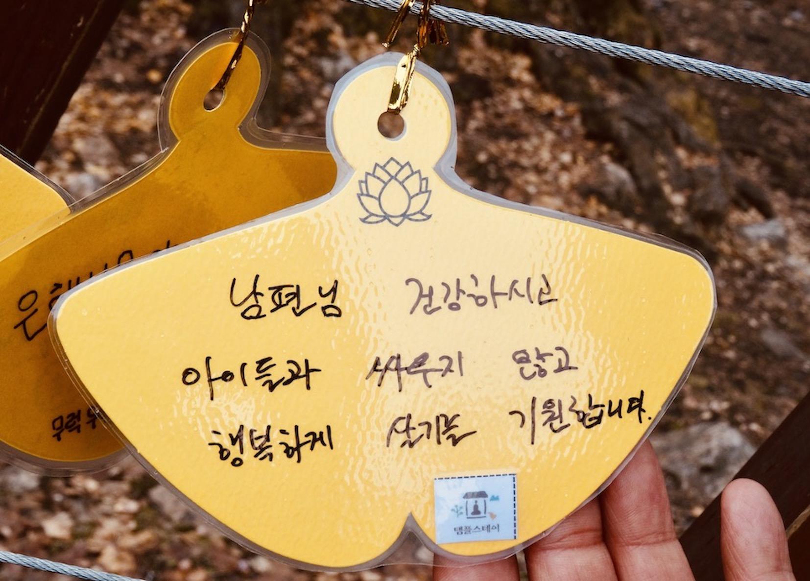 Handwritten wish Yongmunsa Temple.