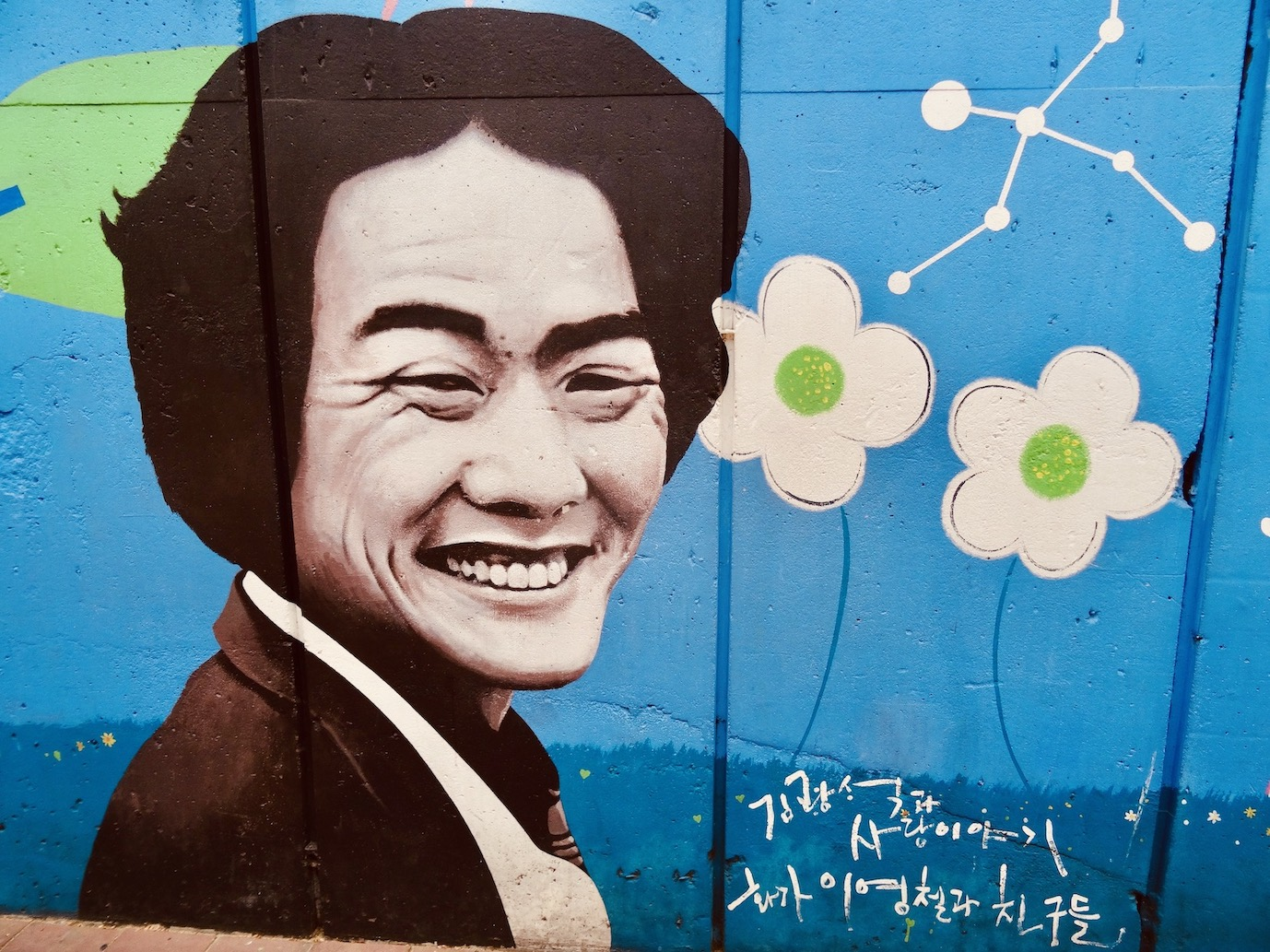 Kim Kwang-seok mural Daegu South Korea.