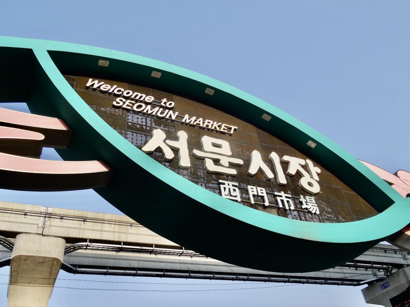 Seomun Market Daegu South Korea.