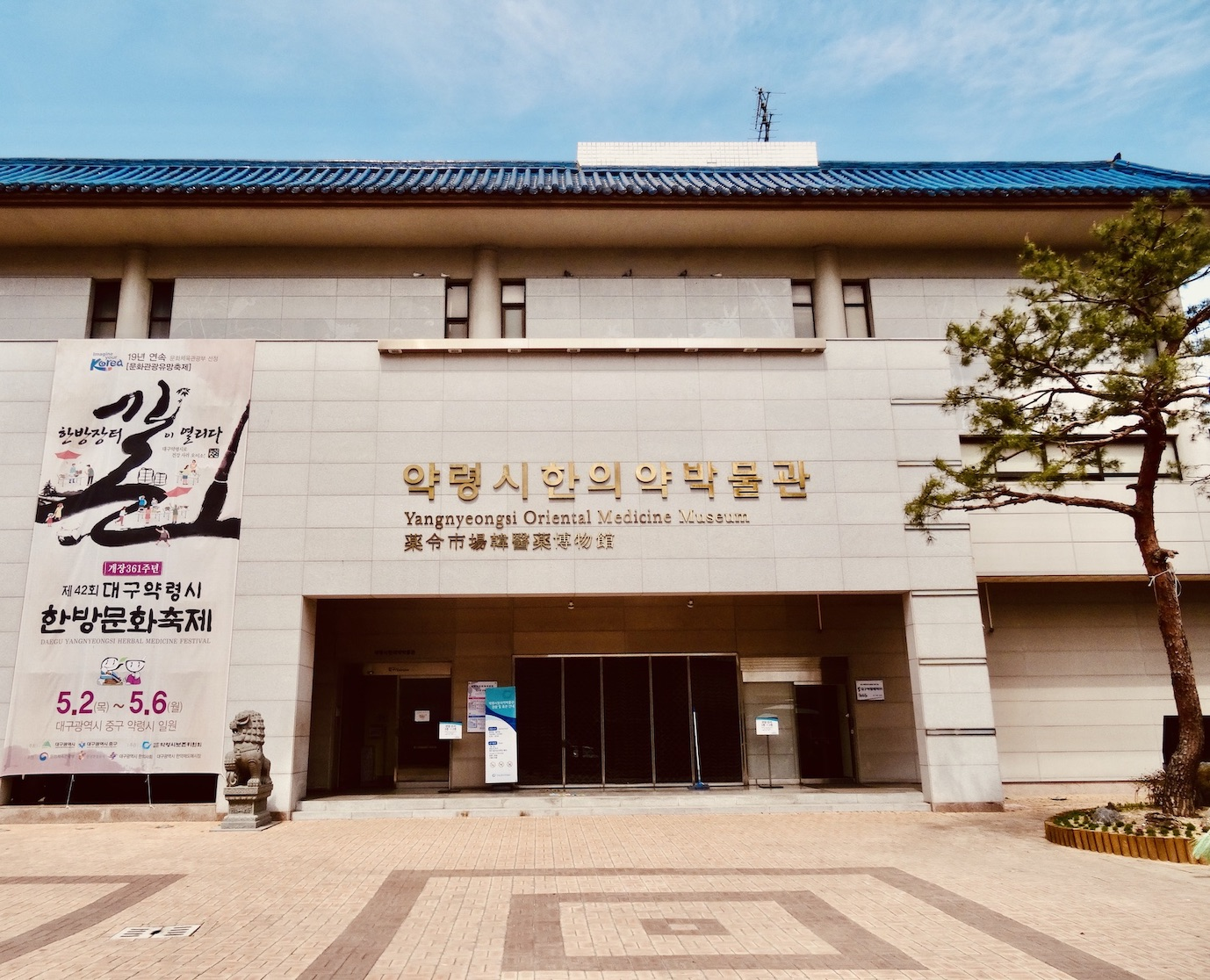 Yangnyeongsi Museum of Oriental Medicine South Korea.