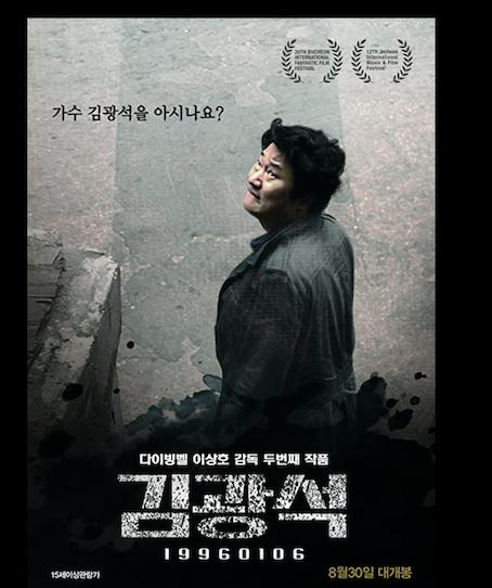 Suicide Made documentary Kim Kwang-seok