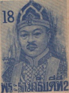 King Ramathibodi II of Ayutthaya.